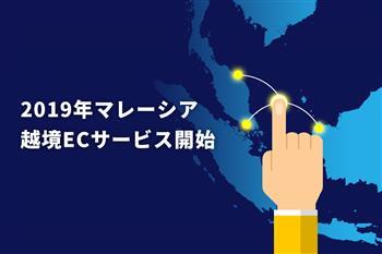 2019年マレーシア越境ECサービス開始
